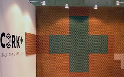 CORK plus 建築・建材展2009