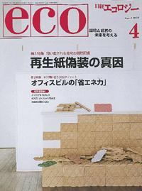 「日経エコロジー」4月号表紙